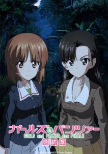 在丛林中的决战将分出高下!!《少女与战车最终章》第三集将在2021 年春季推出
