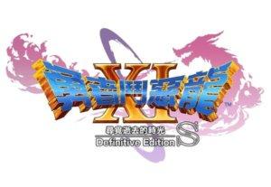 《勇者斗恶龙XI S 寻觅逝去的时光- Definitive Edition》确定在Epic Games Store推出!