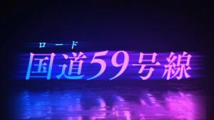 【TGS2020】武士道突破框架!!最新多媒体企划《ROAD59 -新时代任侠特区-》,以舞台剧作为企划展开!!