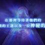 《Re:从零开始的异世界生活》公开上市日期、游戏系统及本作新角色介绍公开!