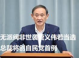 无派阀非世袭菅义伟若当选总裁将创自民党首例