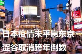 日本疫情未平息东京涩谷取消跨年倒数