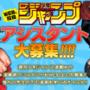 「少年JUMP」网上招募漫画家助手 入围者有望拜入尾田荣一郎门下