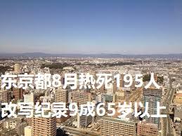 东京都8月热死195人改写纪录9成65岁以上
