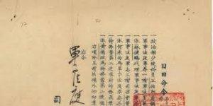 百卷本《中国对日战犯审判档案集成》在沪出版