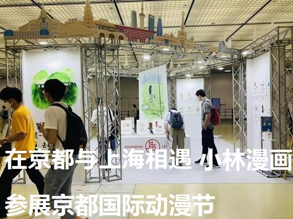 在京都与上海相遇 小林漫画参展京都国际动漫节