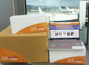 日本露天全球网站正式上线满额免运费直送13国