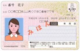 日本推行政数位化国民身分码将连结金融帐户