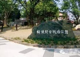 桶狭间古战场公园