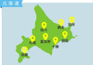 中资大买北海道土地日媒:恐成一带一路据点
