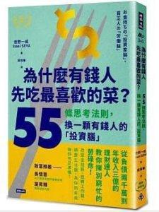 最喜欢的菜,要先吃还是留到最后吃?日本亿元投资家:有钱人通常不做这件事