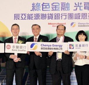 日商辰亚能源百亿太阳能电厂联贷专案融资最高额度