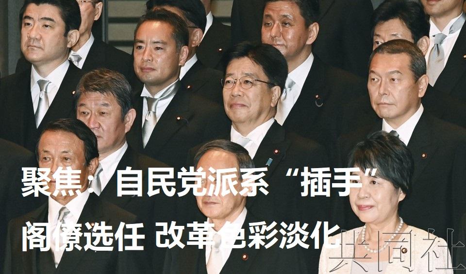 """聚焦:自民党派系""""插手""""阁僚选任 改革色彩淡化"""