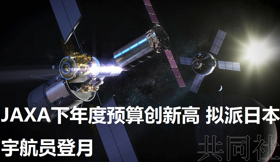 JAXA下年度预算创新高 拟派日本宇航员登月