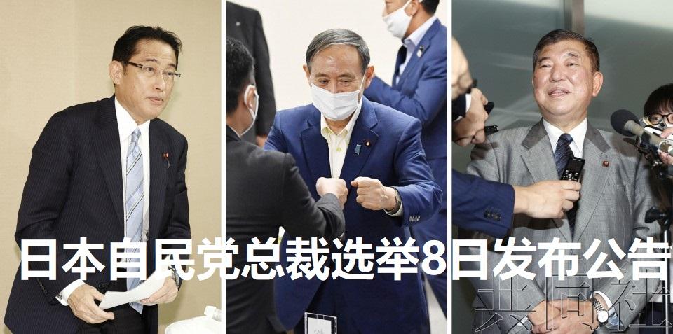 日本自民党总裁选举8日发布公告