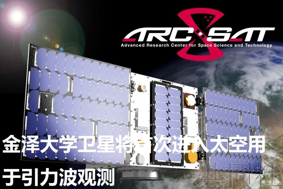 金泽大学卫星将首次进入太空用于引力波观测