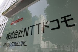 NTT将实施要约收购使都科摩成全资子公司