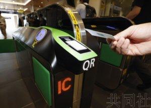 JR东日本在新宿站开展扫码过闸机试验