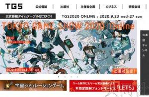 2020东京电玩展开幕 首次采取完全在线形式