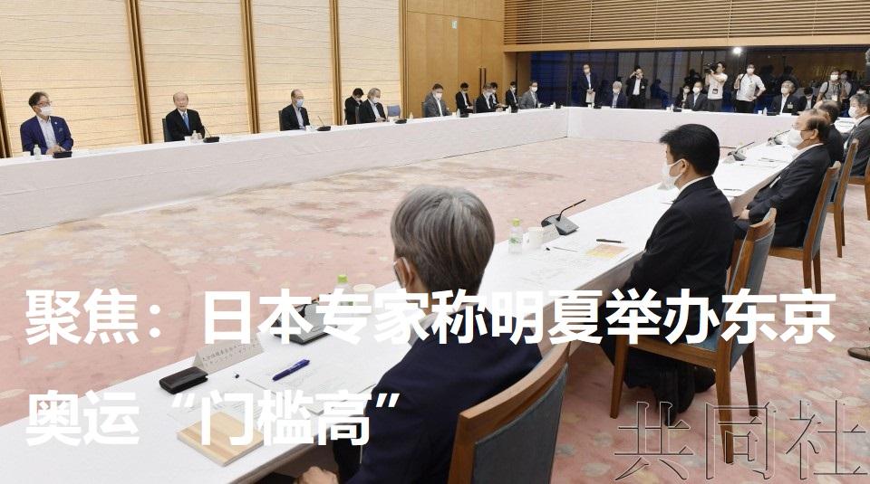 """聚焦:日本专家称明夏举办东京奥运""""门槛高"""""""