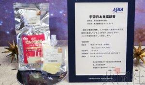 森永成人奶粉将被运往国际空间站