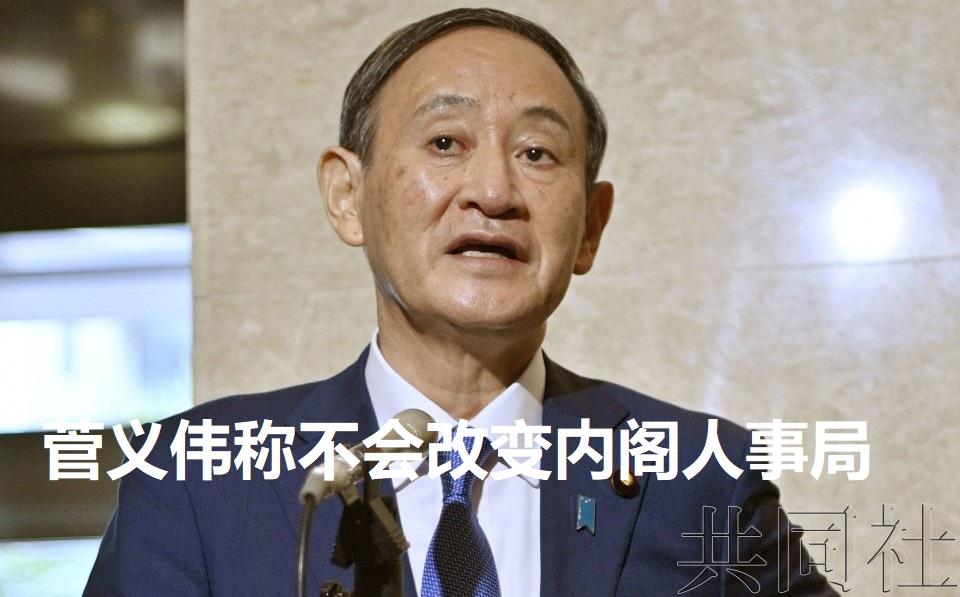 菅义伟称不会改变内阁人事局