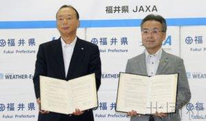 JAXA就开发机场跑道积雪监测系统与福井县签约