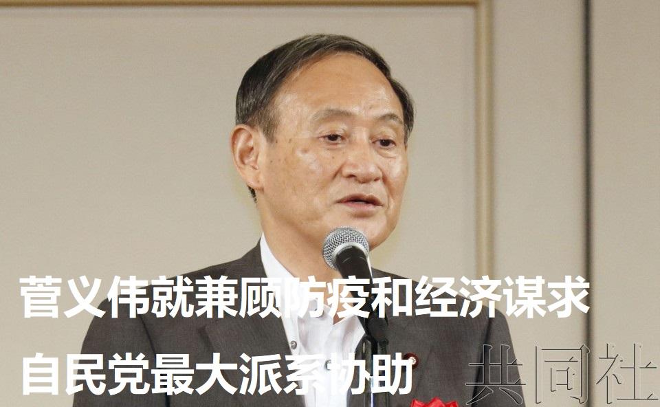 菅义伟就兼顾防疫和经济谋求自民党最大派系协助