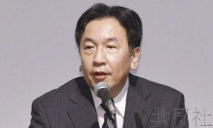 详讯:枝野幸男当选合并新党党首