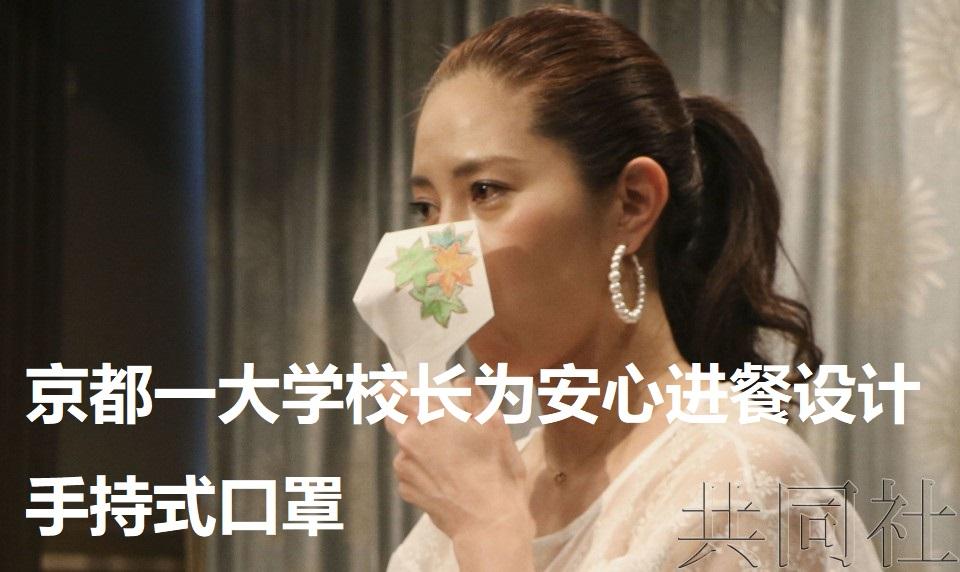 京都一大学校长为安心进餐设计手持式口罩
