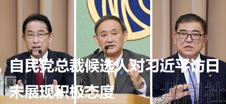 自民党总裁候选人对习近平访日未展现积极态度