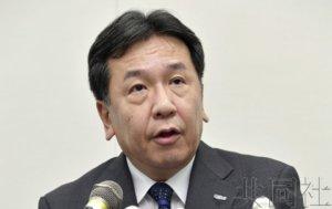枝野幸男和泉健太宣布参选在野党合并新党党首