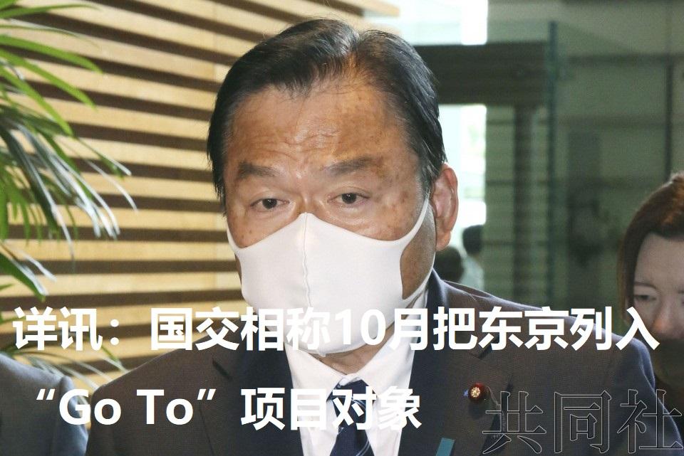 """详讯:国交相称10月把东京列入""""Go To""""项目对象"""