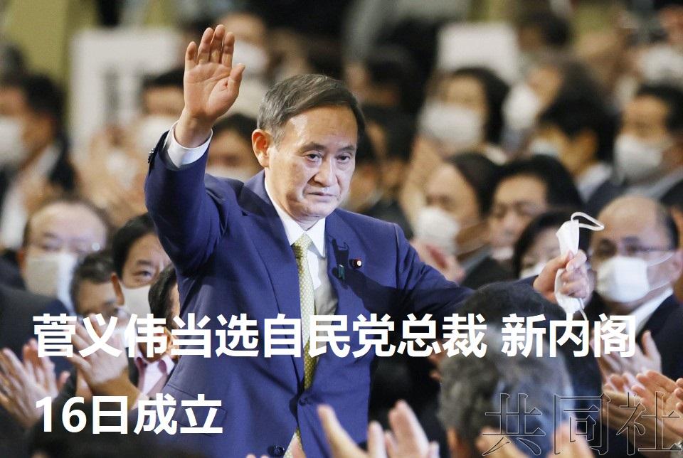 菅义伟当选自民党总裁 新内阁16日成立
