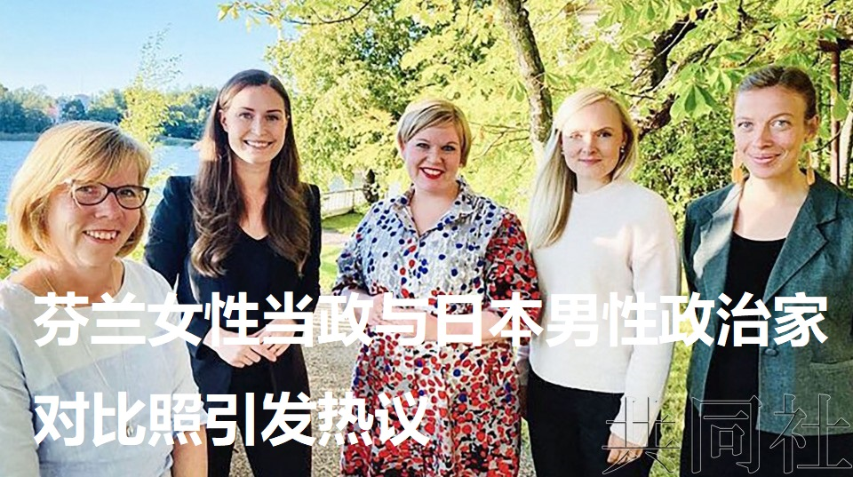 芬兰女性当政与日本男性政治家对比照引发热议