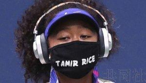 大坂直美通往冠军路上心系黑人歧视问题