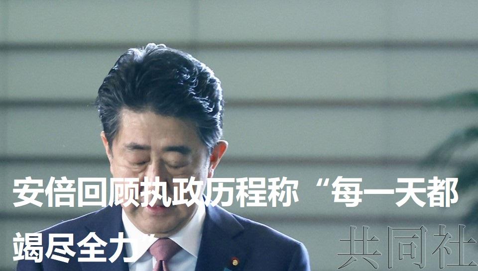 """安倍回顾执政历程称""""每一天都竭尽全力"""""""