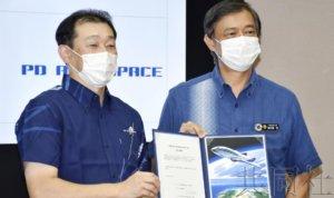 冲绳县与企业签约拟在下地岛机场建设太空港