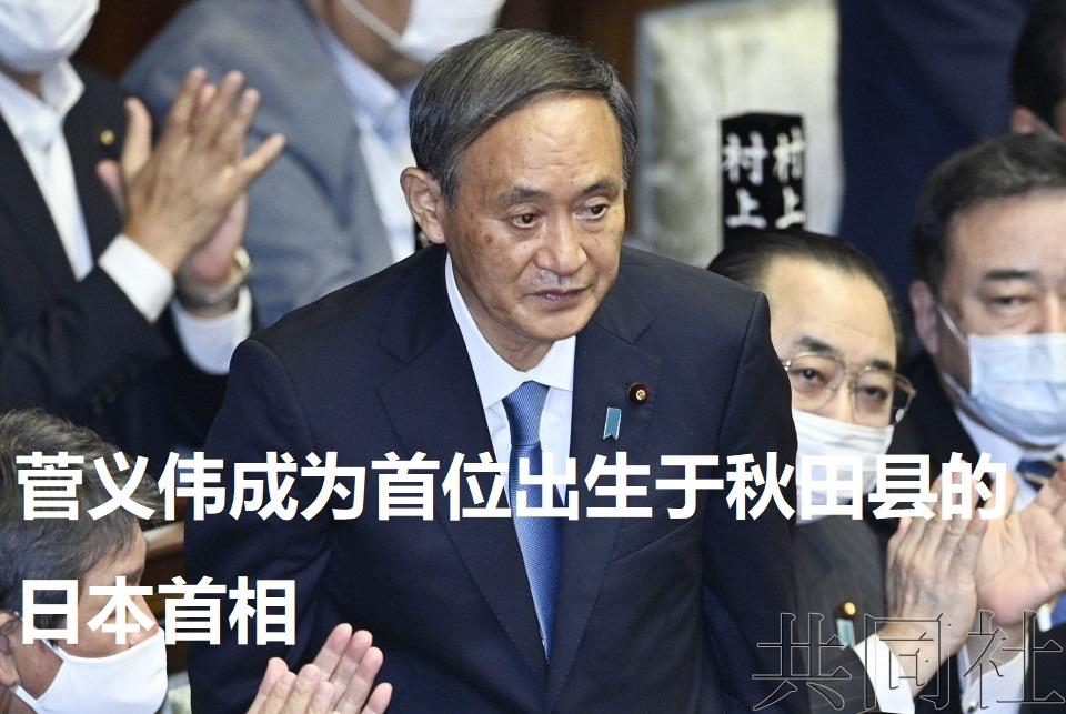 菅义伟成为首位出生于秋田县的日本首相