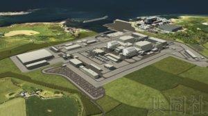 日立宣布退出英国核电计划 日本基建出口受挫