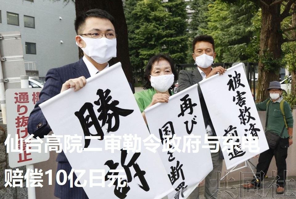 仙台高院二审勒令政府与东电赔偿10亿日元