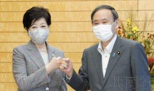 菅义伟成立新内阁后首次与东京都知事会谈