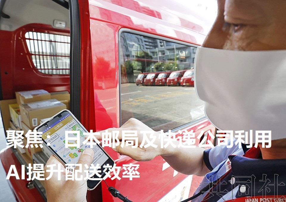 聚焦:日本邮局及快递公司利用AI提升配送效率
