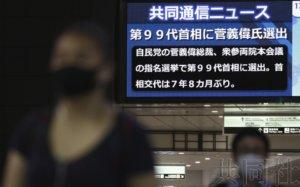 """日本专家对菅义伟""""重视经济""""路线表示担忧"""
