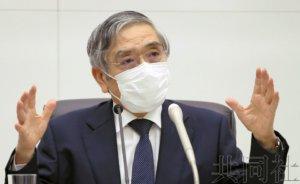 详讯:日央行行长强调将与菅义伟政府切实合作