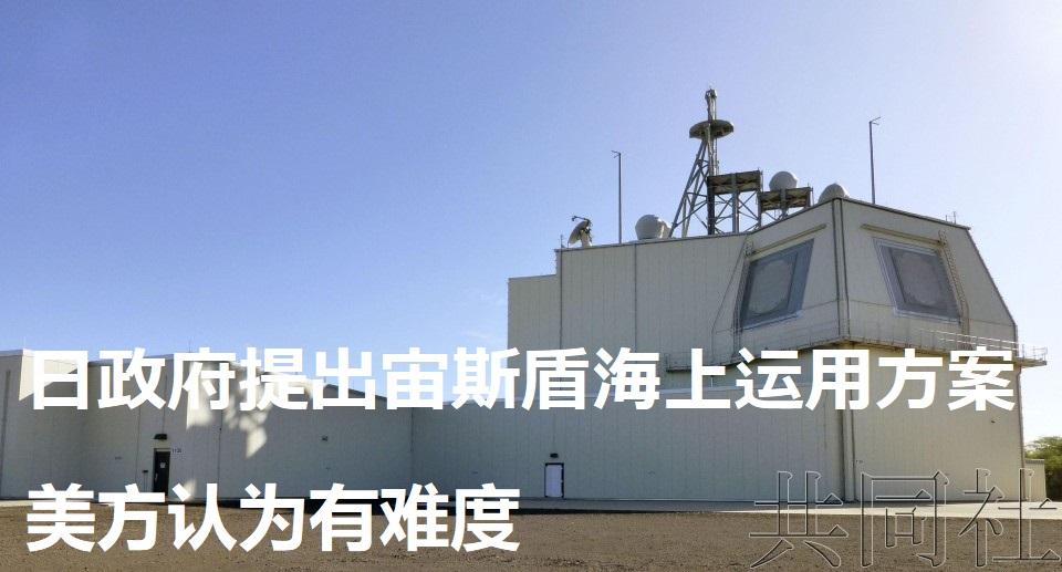 日政府提出宙斯盾海上运用方案 美方认为有难度
