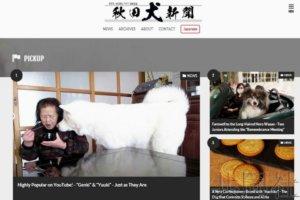 《秋田犬新闻》英文版向世界传递可爱身影