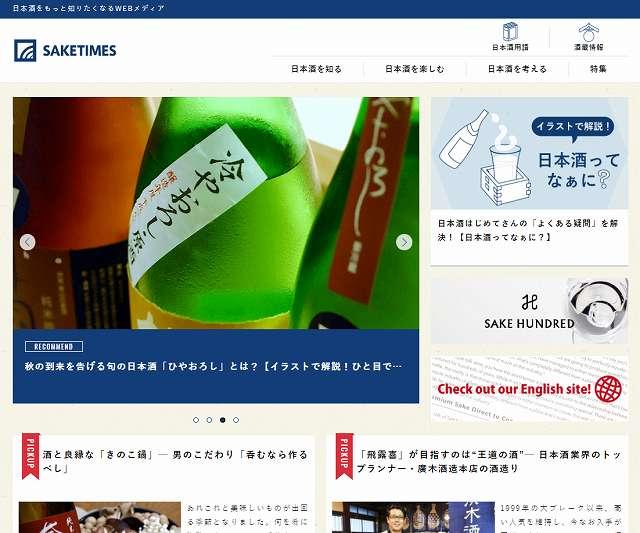 SAKETIMES   日本酒をもっと知りたくなるWEBメディア