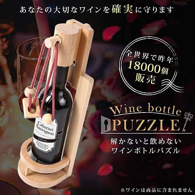 パズル解く楽しみ&セキュリティ兼ね備えた木製ワインホルダー「ワインボトルパズル」【連載:アキラの着目】