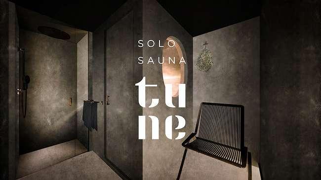 日本初の完全個室フィンランド式サウナ、2020年11月東京神楽坂にオープン!【連載:アキラの着目】